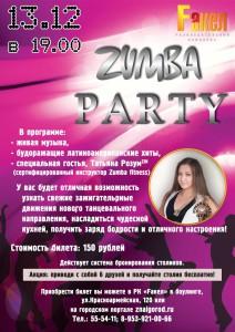Zumba вечеринка! 13 декабря 2014