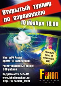 Турнир по Аэрохоккею 2013-11-10