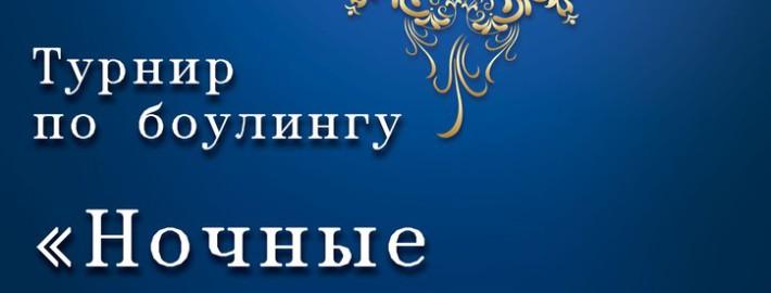 """Турнир по боулингу """"Ночные страйкеры"""" 22 ноября 2013"""